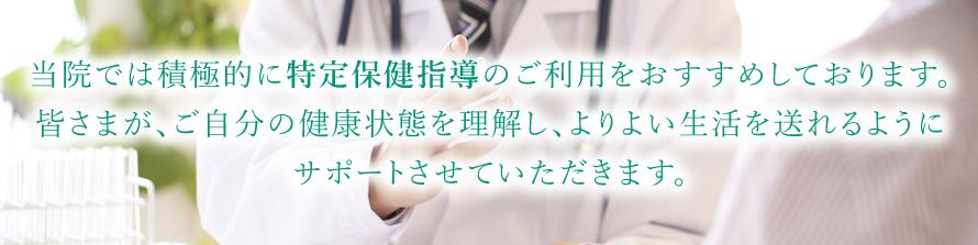 特定保健指導のご利用