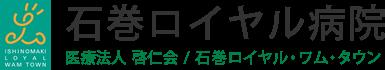 医療法人啓仁会石巻ロイヤル病院