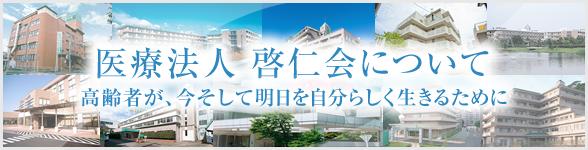 「医療法人啓仁会」について